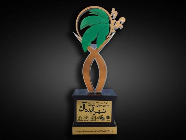 هشتمین نمایشگاه و همایش شهر ایده آل در جزیره کیش، با حمایت و اسپانسری موسسه پژهان برگزار شد.