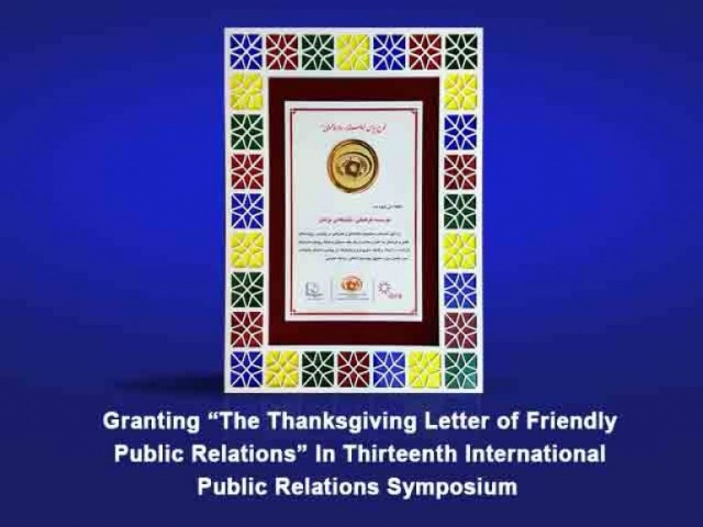 "Granting ""The Thanksgiving Letter of Friendly Public Relations"" to Pezhhan Cultural - Advertising Institute"
